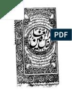 انفاس العارفين.pdf