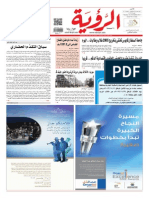 Alroya Newspaper 10-11-2013.pdf