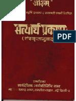 SP Sanskrit.pdf