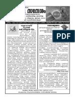 Dayananada Sandesam Nov 2013.pdf