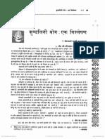 Kundalini_yoga_Ek_Vishleshan_210403.pdf