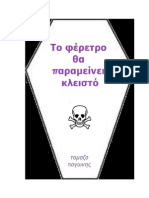 To Feretro Tha Parameinei Kleisto eBooks4Greeks.gr