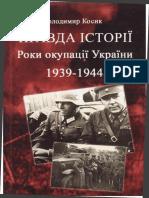 Володимир Косик. Правда історії..pdf