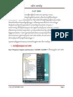 របៀបប្រើ SAP 2000(ចប់)
