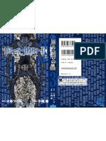 Death Note Tomo 3 de oba y obata.pdf