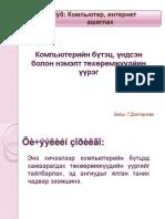 Онол№1.pptx