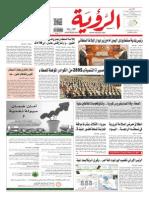 Alroya Newspaper 11-11-2013.pdf