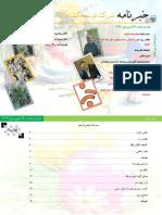 17. Farvardin 1392.pdf