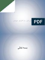 قانون گوس، شار الکتریکی، دیورژانس.pptx