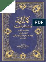 كمال الدين وتمام النعمة - الشيخ الأقدم الصدوق.pdf