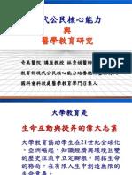 103推動醫學公民素養及教育研究研討會(東區)