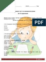 Полугодишен тест по македонски јазик- корегиран