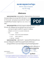 20131110_KYC_Appeal_for_Fund.pdf