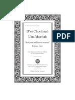 Deey Chochma Lenafshekha English Ekev 2009