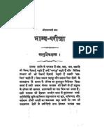 bhagya pariksha.pdf