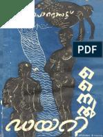 Malayalam books pdf famous