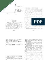 O Livro das Muta��es - Hexagrama 24.pdf