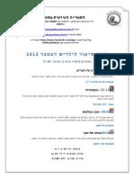 שעות סיפור בחודש דצמבר 2013.docx