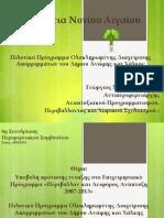 anafi_xalki.pdf