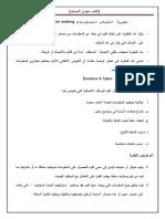 نظرية التماس المعلومات Information seeking