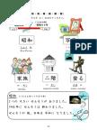 japones_kanji_treino_30.pdf