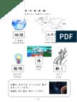 japones_kanji_treino_33.pdf