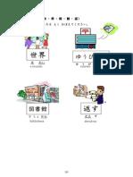 japones_kanji_treino_34.pdf