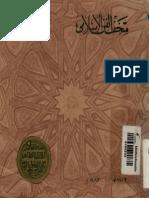 متحف الفن الاسلامى.pdf