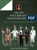 300 Let_ros._mor._pech_ I _1705-1855_