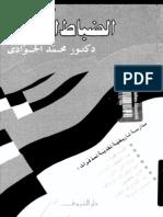 محمد الجوادي - مذكرات الضباط الأحرار