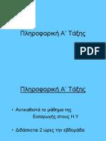 Pliroforiki A taxis.ppt