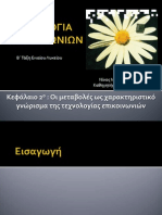 commtechnologykefalaio2a-101013070224-phpapp01.pdf