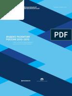 Индекс Развития России 2012–2013 (Valdai Index)