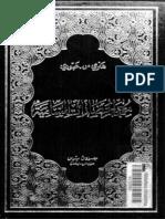 معجم الحضارات السامية.pdf