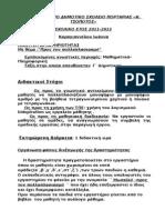 μαθηματικα.doc
