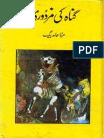Gunnah Ki Mazdoori.pdf