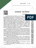 Pranayam_Ek_Chintan_211445.pdf