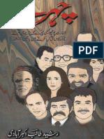 Chehray-Rasheed Talib Akbarabadi-1998-Book Excerpts