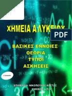 Xhmeia-A-lykeiou Taexeiola Gr