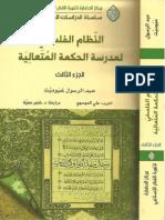 النظام الفلسفي لمدرسة الحكمة المتعالية عبد الرسول عبوديت ج3