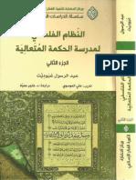 النظام الفلسفي لمدرسة الحكمة المتعالية عبد الرسول عبوديت ج2
