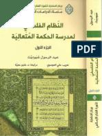 النظام الفلسفي لمدرسة الحكمة المتعالية عبد الرسول عبوديت ج1