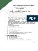 RPSC LDC Grade 2 Paper 1 Syllabus 2013