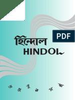 18th Issue Hindol October 2013.pdf