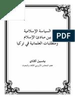 السياسة الإسلامية بين مبادئ الإسلام ومتطلبات العلمانية في تركيا- ياسين أكتاي.pdf