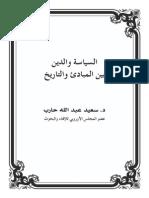 السياسة والدين بين المبادئ والتاريخ- سعيد حارب.pdf
