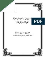 الشورى والديمقراطية- حسين حلاوة.pdf