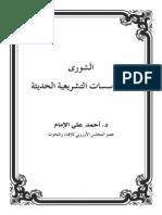 الشورى والمؤسسات التشريعية الحديثة.pdf