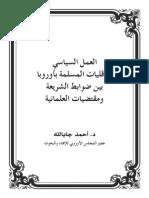 العمل السياسي للأقليات المسلمة بأوروبا بين ضوابط الشريعة ومقتضيات العلمانية.pdf