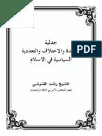 جدلية الوحدة والاختلاف والتعددية السياسية- راشد الغنوشي.pdf